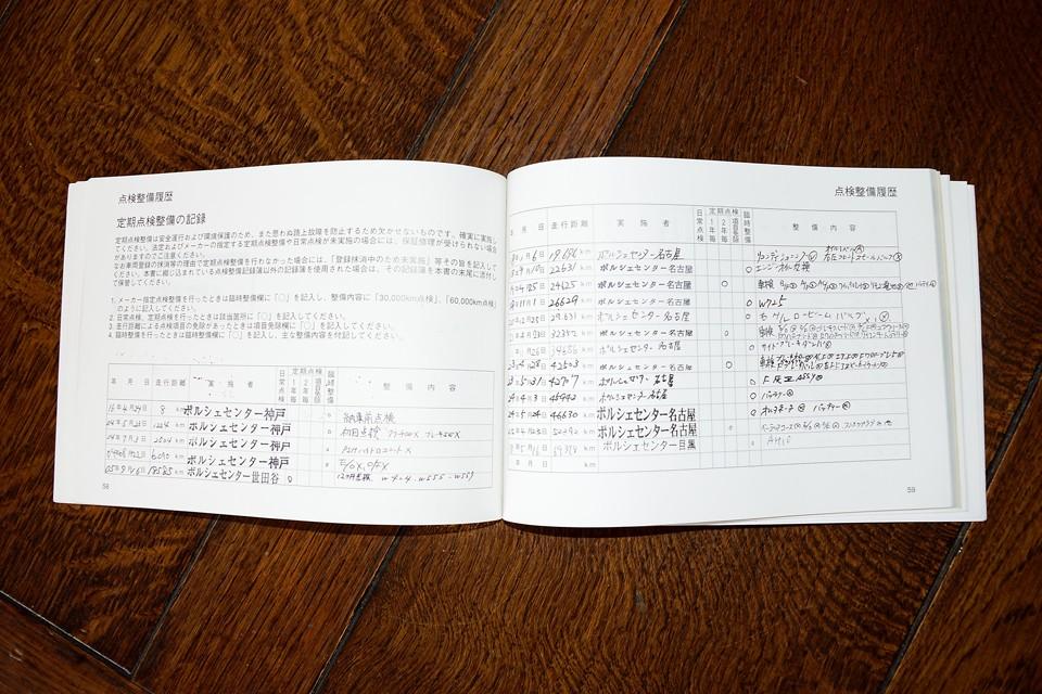 ちなみに、ご覧の整備記録があります。過去の整備はすべてポルシェディーラーによるものです。安心ですね。