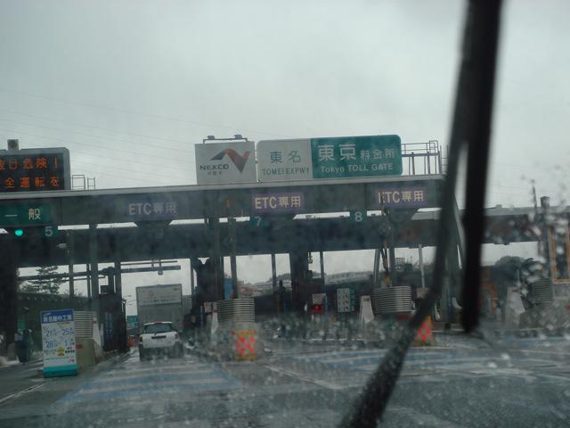 雨の高速・・・行きま~す!