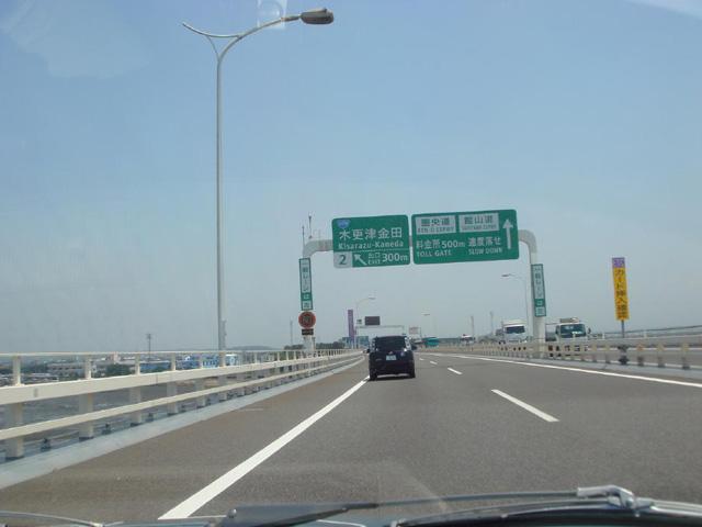 あっという間に千葉県!アクアラインの先は千葉県って言うことぐらいは知ってるよねぇ・・・って言うか知っててください。