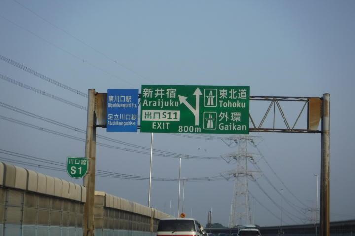 はい、東北道へ無事進入!後ろのクルマは?燃えてない?(笑)