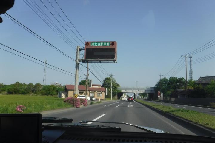 高速に乗ると渋滞にハマる可能性もあるので、チーム・アウトレーヴ、ココで解散にしま~す!