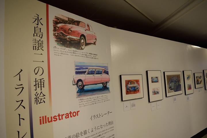 その奥がギャラリースペース。永島譲二さんはオペル、ルノーを経て、現在BMWのデザイン部に所属され、Z3やE39型5シリーズ、E90型3シリーズのデザインも手がけた第一線で活躍されるデザイナーさんなのです。